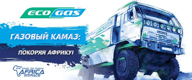 «КАМАЗ-мастер» выставил на старт девятого международного ралли «Africa Eco Race» грузовик КамАЗ с газодизельным двигателем (сайт откроется в новом окне)