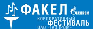 Корпоративный фестиваль «Факел» самодеятельных творческих коллективов и исполнителей  дочерних обществ и организаций ОАО «Газпром» (сайт откроется в новом окне)